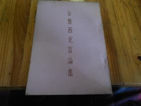 《南大青年》特刊《全盘西化言论集》【民国廿三年四月出版】