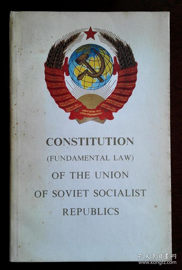 苏联宪法俄文原版