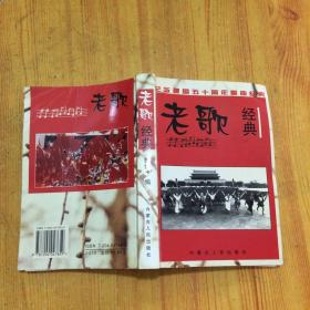 老歌经典:纪念建国五十周年歌曲经典
