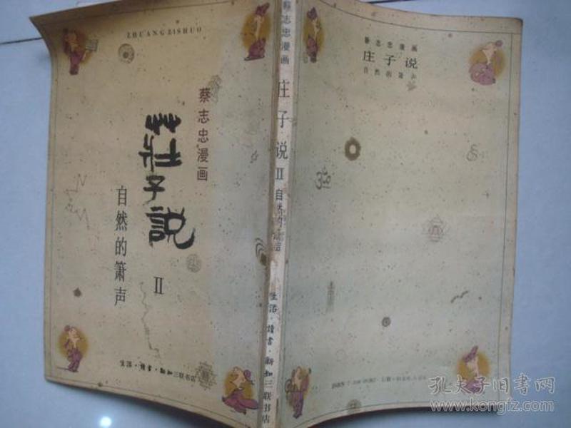 蔡志忠漫画 孔子说――仁者的叮咛.