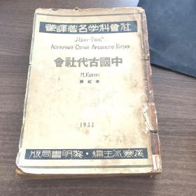 社会科学名著译丛一中国古代社会