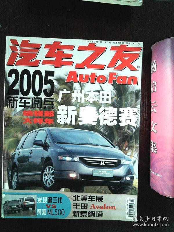 汽车之友 2005 3·