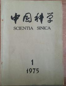 《中国科学》(双月刊)1975年1、3、4、5、6期合售