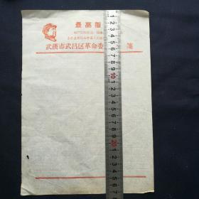 大文革带毛头像和最高指示 《武汉市武昌区革命委员会信笺》(空白)