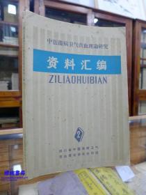 中医温病卫气营血理论研究资料汇编 2