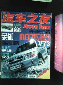 汽车之友 2005 2