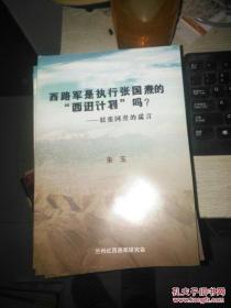 """西路军是执行张国焘""""西进计划 """"吗?——驳张国焘的谎言"""