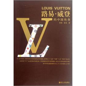 路易·威登的中國傳奇