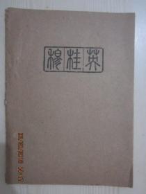 【七十年代剧本】穆桂英