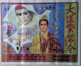 中国经典年画宣传画电影海报大展示-----全开-----《大漠紫禁令》----手绘版-----虒人荣誉珍藏