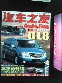 汽车之友 2005 18