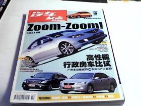 汽车杂志 2008 10【总325期】
