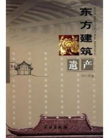 东方建筑遗产.2011卷(平)