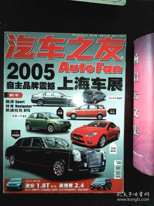 汽车之友 2005 10