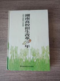 湖南高校招生改革20年