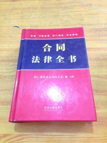 合同法律全书  精装