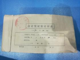 会计凭证装订册 1991年 哈尔滨市农机配件厂