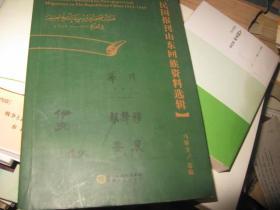 民国报刊山东回族资料选辑  马保全先生签赠本