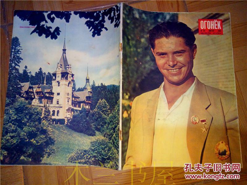 原版苏联画报 1954年第34期俄文《OFOHEK》画报 苏联工人画像等 江浙沪皖满50包邮