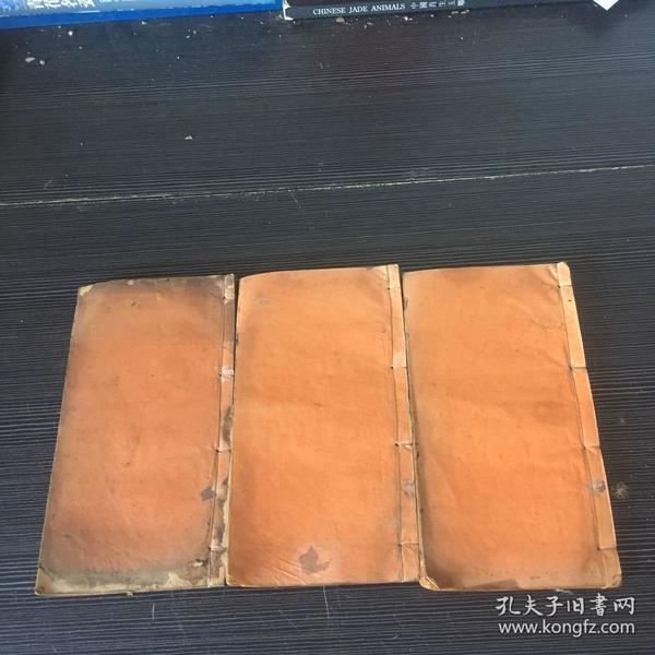 清末木刻本中医文献《金匮要略浅注》卷一卷二卷三 三册合售