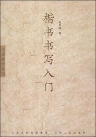 书法教学系列:楷书书写入门