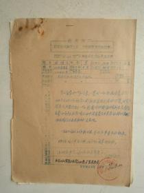 革委会成员任免呈报表及材料3张