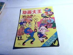 动画大王(1993年第10期总60期)