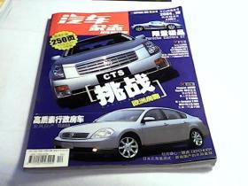 汽车杂志 2004 10【总273期】