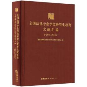 全国法律专业学位研究生教育文献汇编(1995—2017)