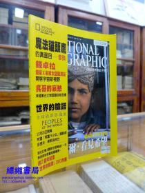 NATIONAL  GEOGRAPHIC  美国国家地理杂志 中文版 2002年12号
