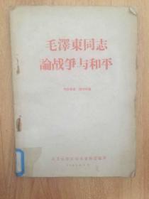 毛泽东同志论战争与和平(初版本 有勘误表)