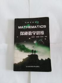 探秘数学思维