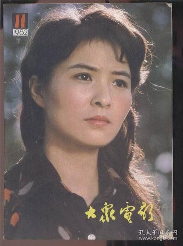 大众电影 (1982年第11期)
