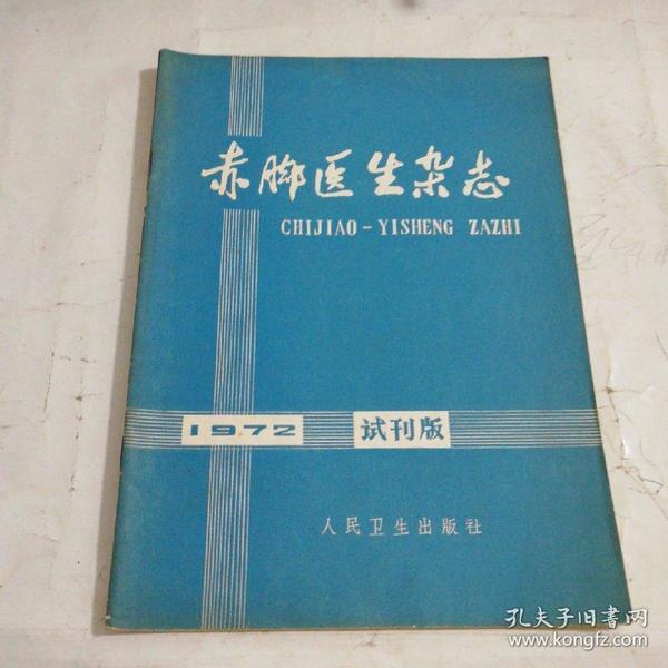 赤脚医生杂志(试刊号)