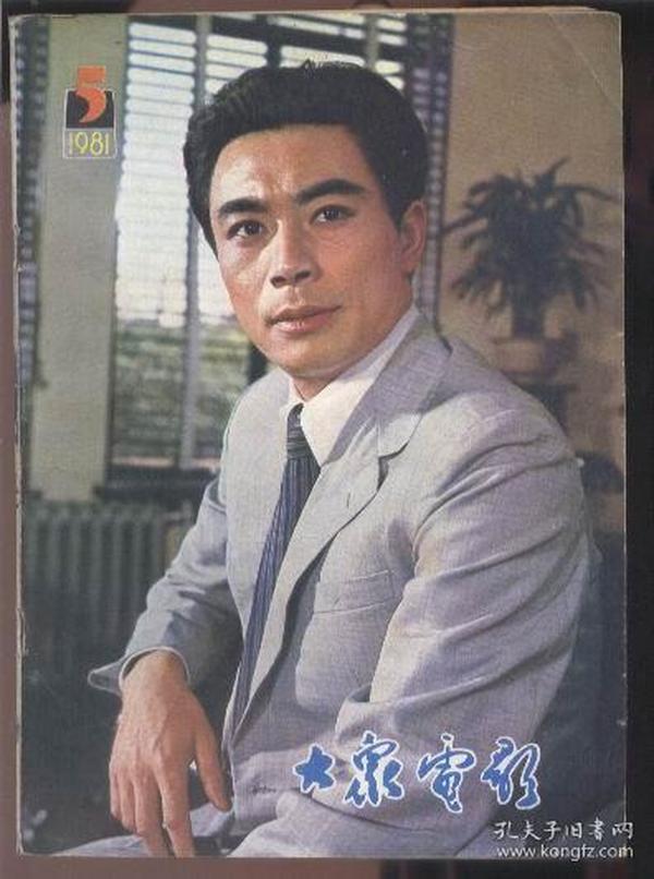 大众电影 (1981年第5期)