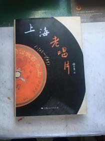 上海老唱片(1903-1949)(王汝刚、钱乃荣、葛明铭、李天纲,四位上海名家联合签名本,孔网稀见,带CD一张)