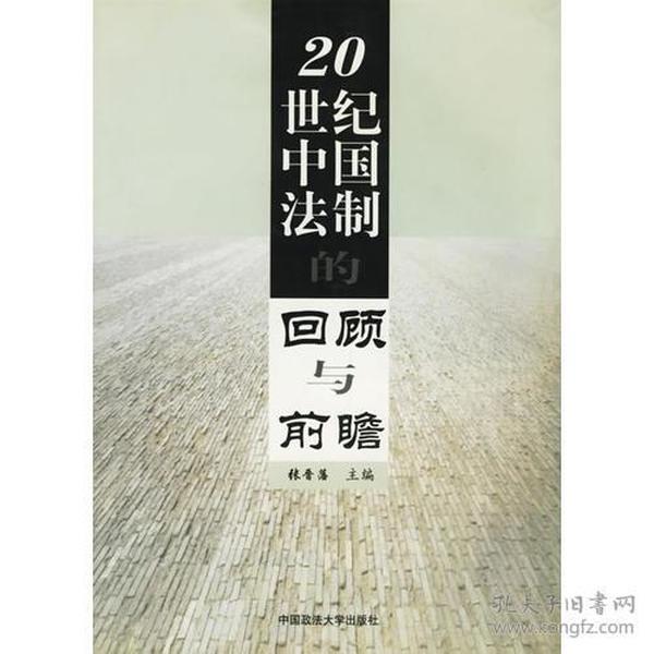 二十世纪中国法制的回顾与前瞻(精)