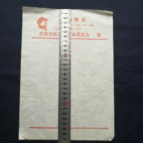 大文革带毛头像和最高指示 《武汉市武昌区革命委员会信笺》 (空白)