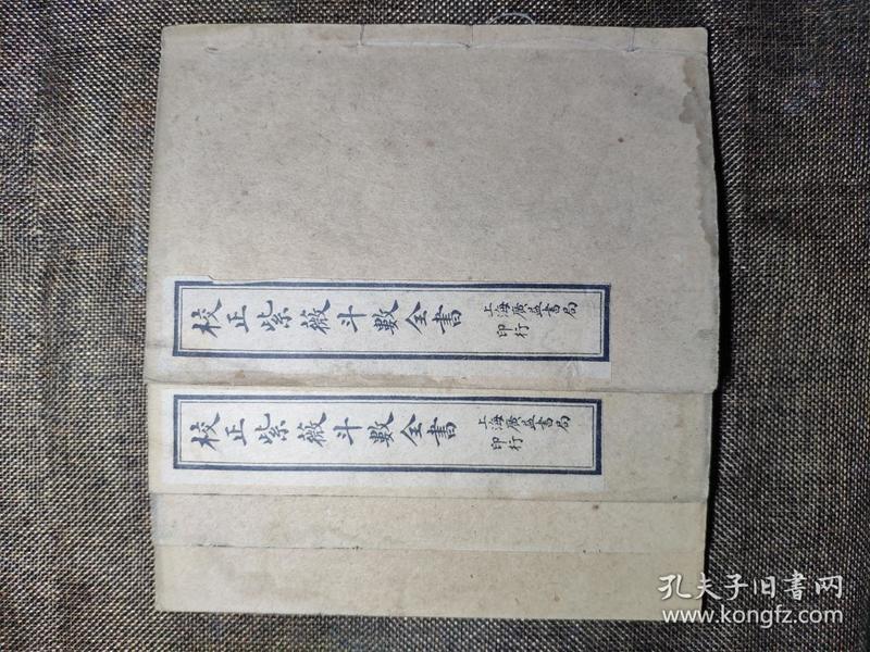 6612民国石印本《紫微斗数全书》一套四册全,品好如图!稀缺本!