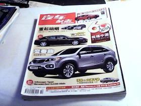汽车杂志 2009 10【总338期】