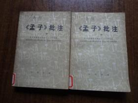 《孟子》批注   全二册   馆藏9品未阅书    76年一版一印