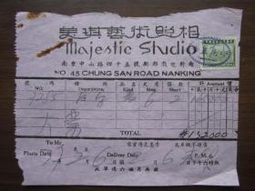 民国37年南京中山路美琪艺术照相馆发票(贴印花税票)