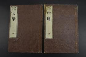 (V1952)新刻改正 《中庸 》、《大学》线装2册全 和刻本 四书中两部 中庸 大学 尺寸:25.5*17.5cm 《大学》是一篇论述儒家修身治国平天下思想的散文,是一部中国古代讨论教育理论的重要著作。《中庸》是一部中国古代讨论教育理论的重要论著