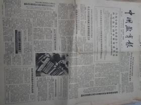 《中国教育报》1985年6月22日刊有设立国家教育委员会撤销教育部和全国新闻摄影1984年获奖作品选有小平您好胡总书记照片等