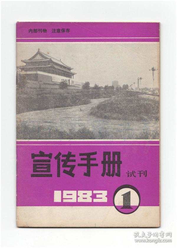 CN11-1108《宣传手册》(试刊号、创刊号)【刊影欣赏】