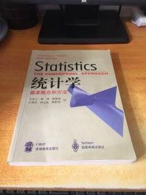 统计学:基本概念和方法