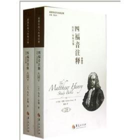 四福音注釋:馬太·亨利文集