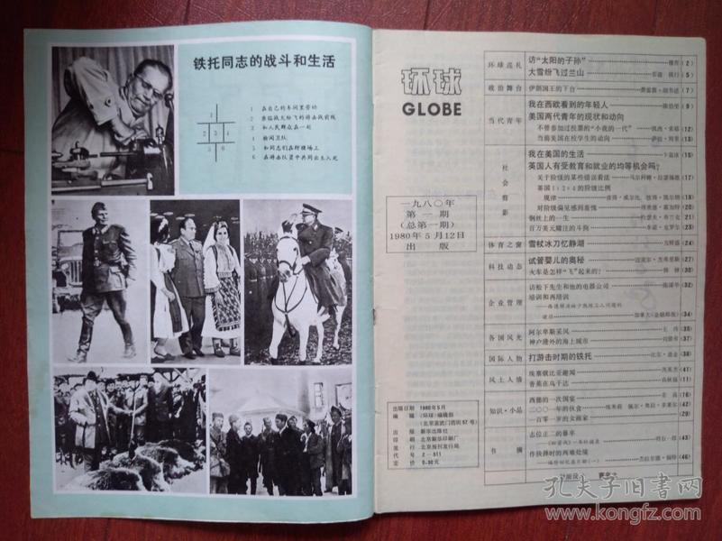 环球创刊号,封面设计曹辛之,封二铁托,试管婴儿,穆青、陈伯坚文章