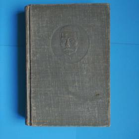 鲁迅全集第4册   硬精装1957年一版一印