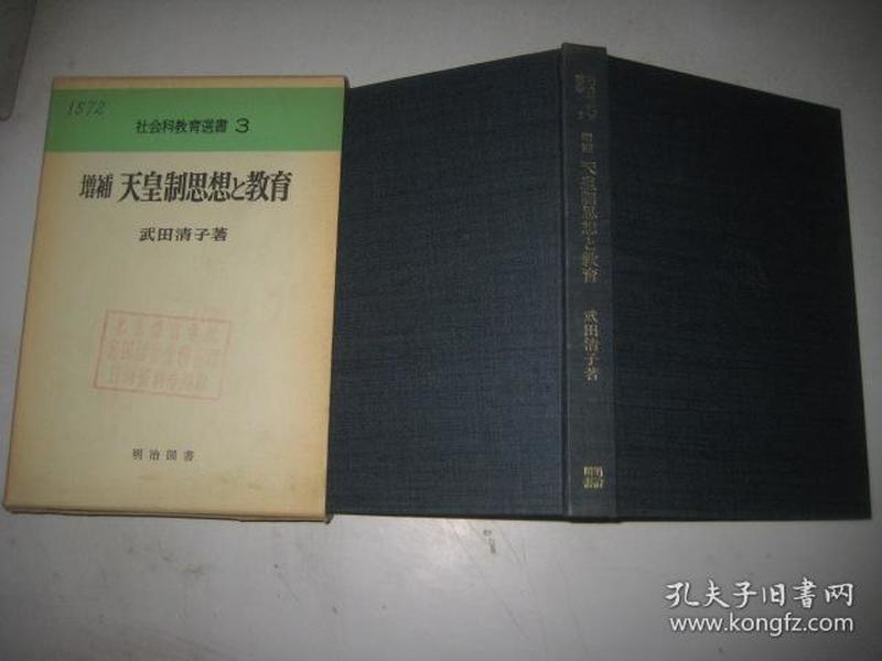 日文原版 增补 天皇制思想と教育【精装带书套】